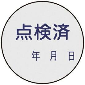 日本緑十字 JAPAN GREEN CROSS 緑十字 証票ステッカー標識 点検済・年月日 30mmΦ 10枚組 PET 047092
