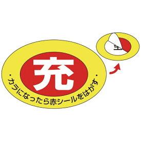 日本緑十字 JAPAN GREEN CROSS 緑十字 高圧ガス関係標識 ボンベ充空ステッカー 充(赤)⇒空(白) 75×105mm 10枚組 042001