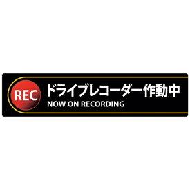 日本緑十字 JAPAN GREEN CROSS 緑十字 ステッカー標識 ドライブレコーダー作動中 35×150mm 2枚組 エンビ 047132