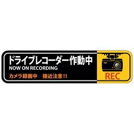日本緑十字 JAPAN GREEN CROSS 緑十字 ステッカー標識 ドライブレコーダー作動中 50×200mm 2枚組 エンビ 047129