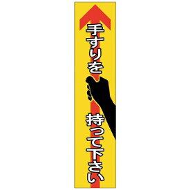 日本緑十字 JAPAN GREEN CROSS 緑十字 手すり用ステッカー 手すりを持って下さい 180×40mm 4枚組 エンビ 047405