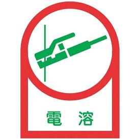 日本緑十字 JAPAN GREEN CROSS 緑十字 ヘルメット用ステッカー 電溶 35×25mm 10枚組 オレフィン 233005