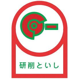 日本緑十字 JAPAN GREEN CROSS 緑十字 ヘルメット用ステッカー 研削といし 35×25mm 10枚組 オレフィン 233017
