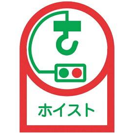 日本緑十字 JAPAN GREEN CROSS 緑十字 ヘルメット用ステッカー ホイスト 35×25mm 10枚組 オレフィン 233039