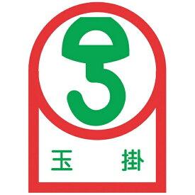 日本緑十字 JAPAN GREEN CROSS 緑十字 ヘルメット用ステッカー 玉掛 35×25mm 10枚組 オレフィン 233040