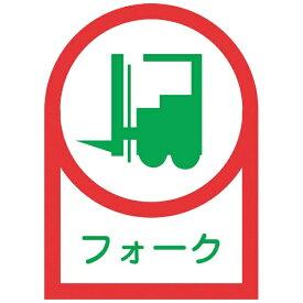 日本緑十字 JAPAN GREEN CROSS 緑十字 ヘルメット用ステッカー フォーク(リフト) 35×25mm 10枚組 オレフィン 233041