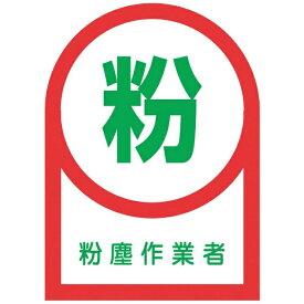 日本緑十字 JAPAN GREEN CROSS 緑十字 ヘルメット用ステッカー 粉塵作業者 35×25mm 10枚組 オレフィン 233056