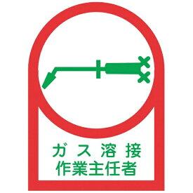 日本緑十字 JAPAN GREEN CROSS 緑十字 ヘルメット用ステッカー ガス溶接作業主任者 35×25mm 10枚組 オレフィン 233061