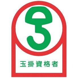 日本緑十字 JAPAN GREEN CROSS 緑十字 ヘルメット用ステッカー 玉掛資格者 35×25mm 10枚組 オレフィン 233068