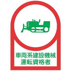 日本緑十字 JAPAN GREEN CROSS 緑十字 ヘルメット用ステッカー 車両系建設機械運転資格者 35×25mm 10枚組 オレフィン 233075