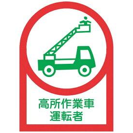 日本緑十字 JAPAN GREEN CROSS 緑十字 ヘルメット用ステッカー 高所作業車運転者 35×25mm 10枚組 オレフィン 233096
