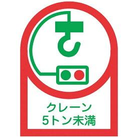 日本緑十字 JAPAN GREEN CROSS 緑十字 ヘルメット用ステッカー クレーン5トン未満 35×25mm 10枚組 オレフィン 233107