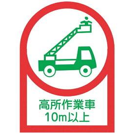 日本緑十字 JAPAN GREEN CROSS 緑十字 ヘルメット用ステッカー 高所作業車10m以上 35×25mm 10枚組 オレフィン 233110