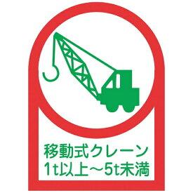 日本緑十字 JAPAN GREEN CROSS 緑十字 ヘルメット用ステッカー 移動式クレーン1t以上〜5t未満 35×25mm 10枚組 オレフィン 233116