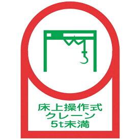 日本緑十字 JAPAN GREEN CROSS 緑十字 ヘルメット用ステッカー 床上操作式クレーン5t未満 35×25mm 10枚組 オレフィン 233118