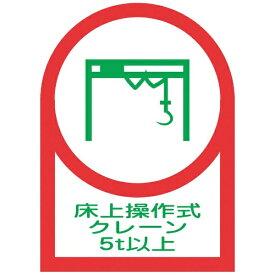 日本緑十字 JAPAN GREEN CROSS 緑十字 ヘルメット用ステッカー 床上操作式クレーン5t以上 35×25mm 10枚組 オレフィン 233119