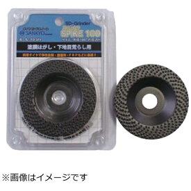 三京ダイヤモンド工業 SANKYO DIAMOND TOOLS 三京 SD GRINDER SPIKE 100 塗膜剥がし FD-SP4