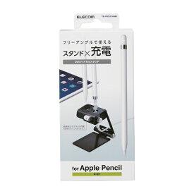 エレコム ELECOM Apple Pencil用 アルミスタンド 充電対応 TB-APEDSCHABK ブラック