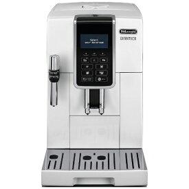 デロンギ Delonghi ディナミカ コンパクト全自動コーヒーマシン[コーヒーメーカー ディナミカ ECAM35035W]