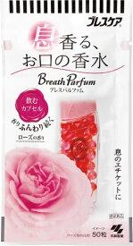 小林製薬 Kobayashi ブレスケア 口臭ケア パルファム 飲むカプセル ローズ 50粒