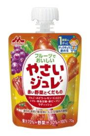 森永乳業 MORINAGA フルーツでおいしいやさいジュレ 赤い野菜とくだもの 70g