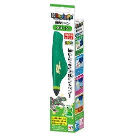 メガハウス MegaHouse 3Dドリームアーツペン 別売りペン(グリーン)