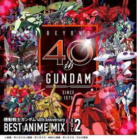 ソニーミュージックマーケティング (V.A.)/ 機動戦士ガンダム 40th Anniversary BEST ANIME MIX vol.2【CD】