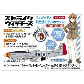 長谷川製作所 Hasegawa 1/20 ストライクウィッチーズ シャーロット・E・イエーガー w/P-51D ムスタング(1/72)