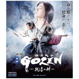 【2020年02月05日発売】 東映ビデオ Toei video 映画「GOZEN-純恋の剣-」【ブルーレイ】