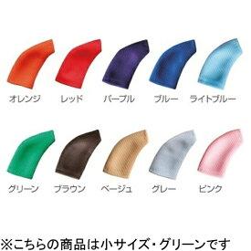 リオネット Rionet 耳かけ補聴器カバー 小(グリーン)※このページは「グリーン」のみの販売です。
