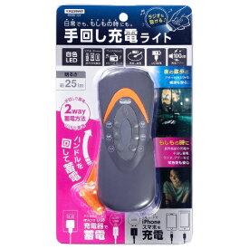 ヤザワ YAZAWA 手回し充電ラジオライト BS801GY