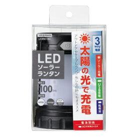 ヤザワ YAZAWA USB充電もできるソーラーランタン LA9S01BK