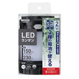 ヤザワ YAZAWA 2種類の乾電池が使えるランタン LA9B02BK LA9B02BK [LED /単3乾電池×3]
