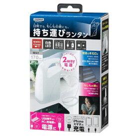ヤザワ YAZAWA 乾電池式 充電ランタン BS802WH