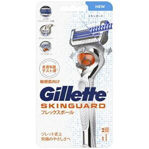 ジレット Gillette Gillette(ジレット)スキンガードマニュアルホルダー(1個)(1個)