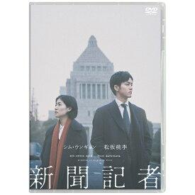 角川映画 KADOKAWA 新聞記者【DVD】