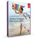 ADOBE アドビ Premiere Elements 2020 日本語版 MLP 通常版[65299425]
