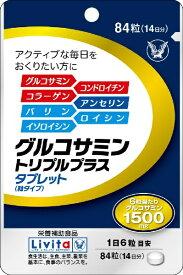 大正製薬 Taisho 【栄養補助食品】グルコサミントリプルプラス(84粒)