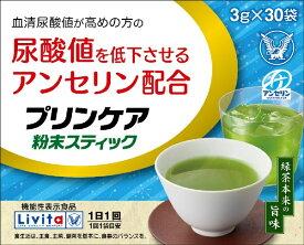 大正製薬 Taisho 【機能性表示食品】プリンケア粉末スティック(3g×30袋)