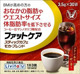大正製薬 Taisho 【機能性表示食品】ファットケアスティックカフェモカ・ブレンド(3g×30袋)