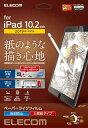 エレコム ELECOM iPad 10.2/保護フィルム/ペーパーライク/反射防止/上質紙タイプ TB-A19RFLAPL