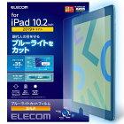 エレコム ELECOM 10.2インチ iPad(第7世代)用 フィルム ブルーライトカット・光沢 TB-A19RFLBLGN