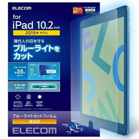 エレコム ELECOM iPad 10.2インチ用 フィルム ブルーライトカット・光沢 TB-A19RFLBLGN