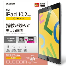 エレコム ELECOM iPad 10.2(第7/第8世代対応) フィルム 防指紋 光沢 TB-A19RFLFANG