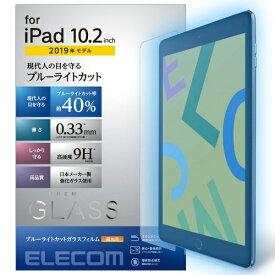エレコム ELECOM iPad 10.2(第7/第8世代対応) フィルム リアルガラス BLカット TB-A19RFLGGBL
