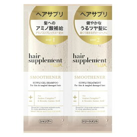 ユニリーバJCM Unilever LUX(ラックス)ヘアサプリメントスムースナーサシェセット(10g+10g)