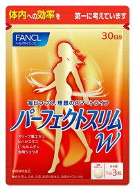 ファンケル FANCL FANCL(ファンケル) パーフェクトスリムW30日分