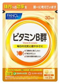ファンケル FANCL FANCL(ファンケル) ビタミンB群30日分