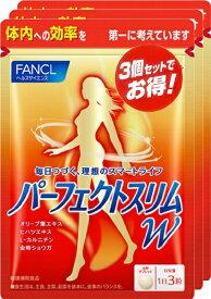 ファンケル FANCL FANCL(ファンケル) パーフェクトスリムW90日分徳用