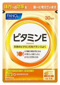 ファンケル FANCL FANCL(ファンケル) ビタミンE30日分